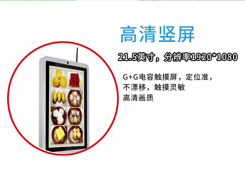 TPS621自助点餐机详情介绍_04.jpg